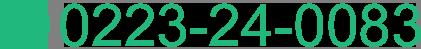 0223-24-0083